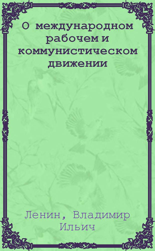 О международном рабочем и коммунистическом движении : Сборник
