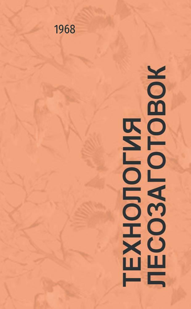 Технология лесозаготовок : Учебник для лесотехн. техникумов