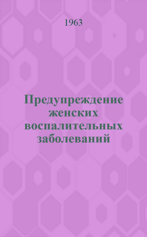 Предупреждение женских воспалительных заболеваний