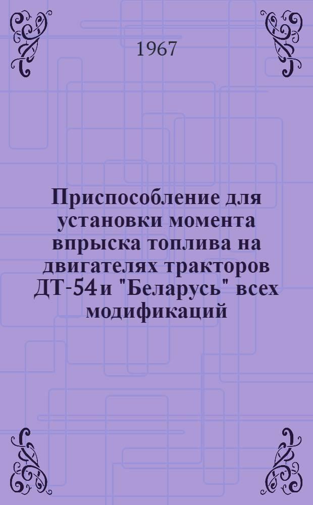 """Приспособление для установки момента впрыска топлива на двигателях тракторов ДТ-54 и """"Беларусь"""" всех модификаций"""