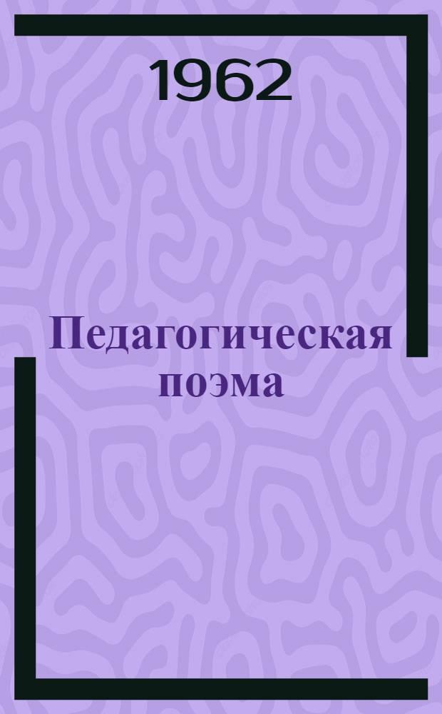 Педагогическая поэма