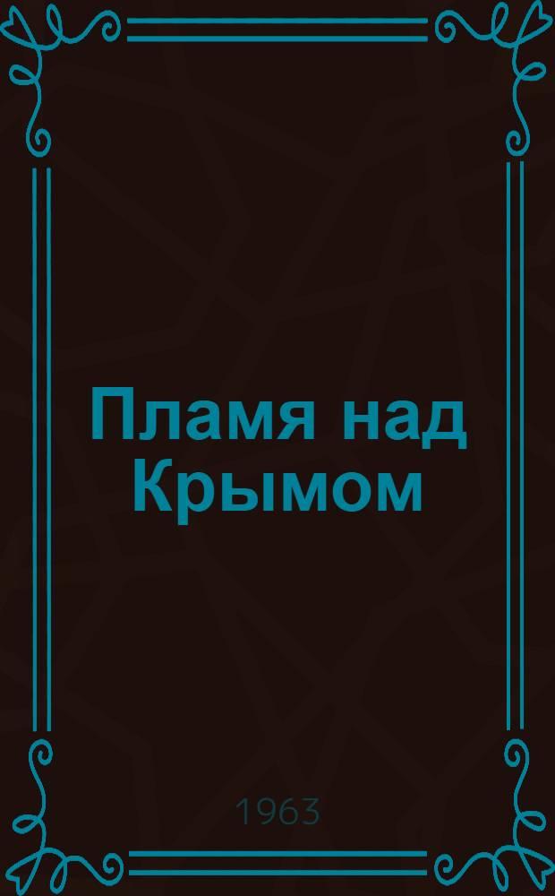 Пламя над Крымом : Воспоминания командира Юж. соединения партизанских отрядов Крыма