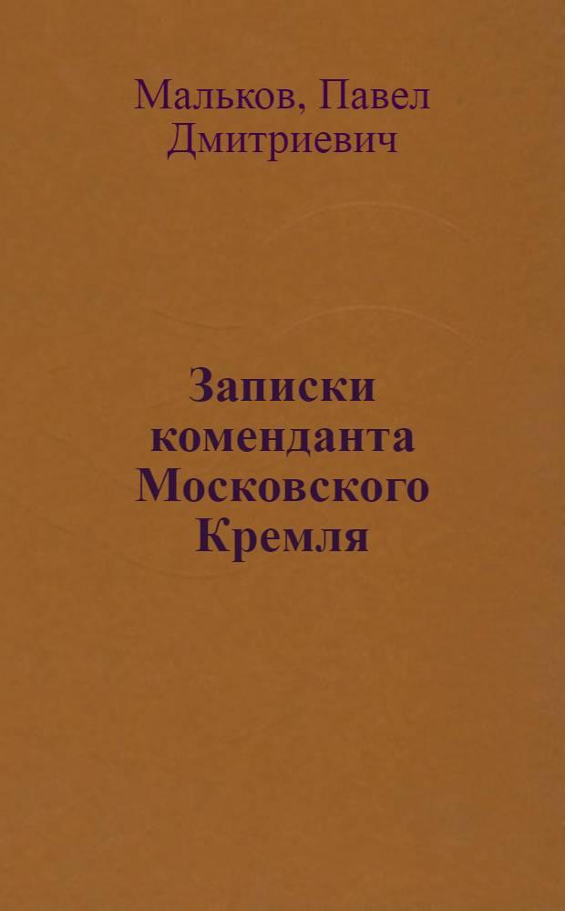 Записки коменданта Московского Кремля