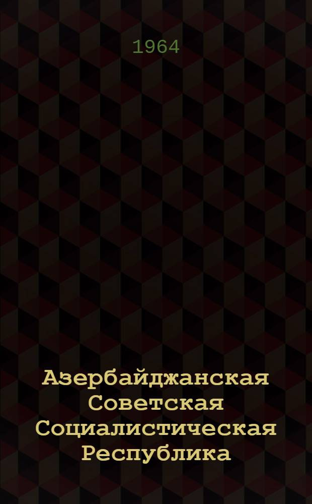 Азербайджанская Советская Социалистическая Республика