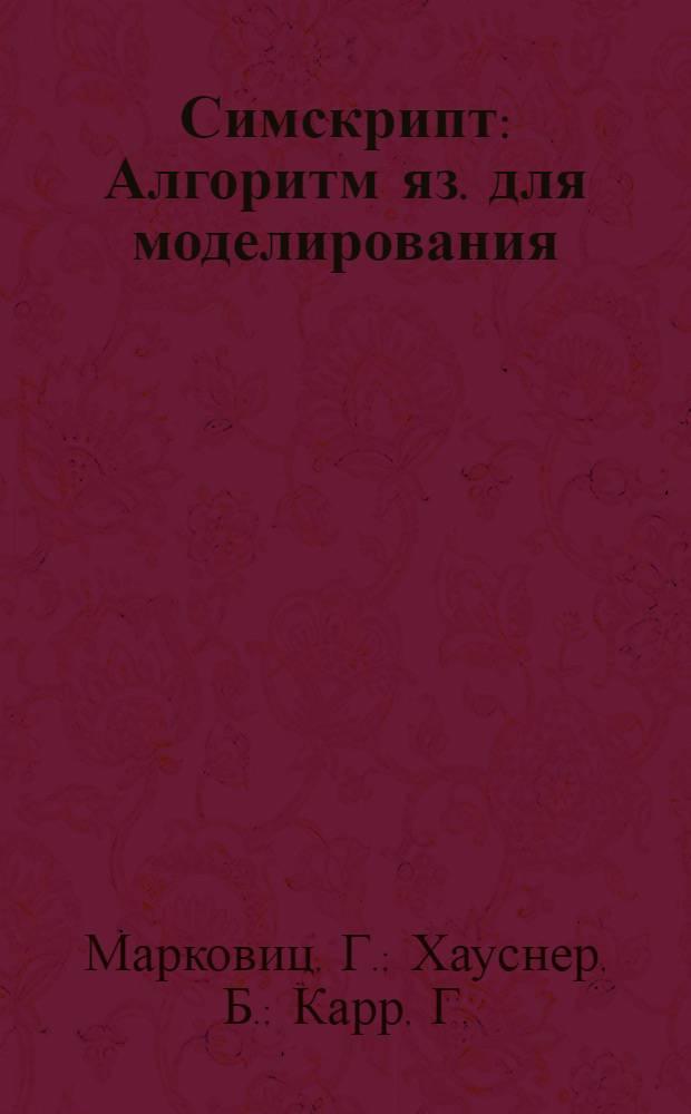 Симскрипт : Алгоритм яз. для моделирования : Пер. с англ