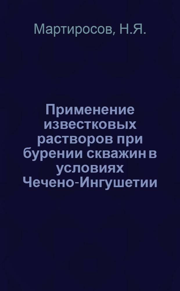 Применение известковых растворов при бурении скважин в условиях Чечено-Ингушетии