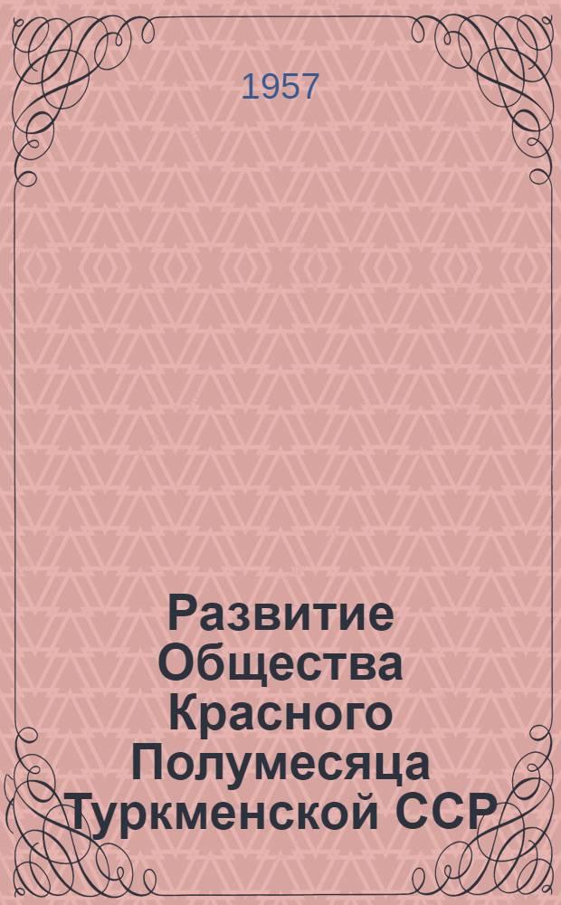 Развитие Общества Красного Полумесяца Туркменской ССР