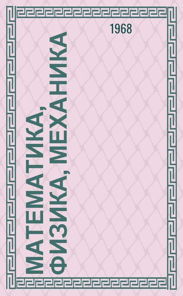Математика, физика, механика : Сборник науч. трудов ин-та