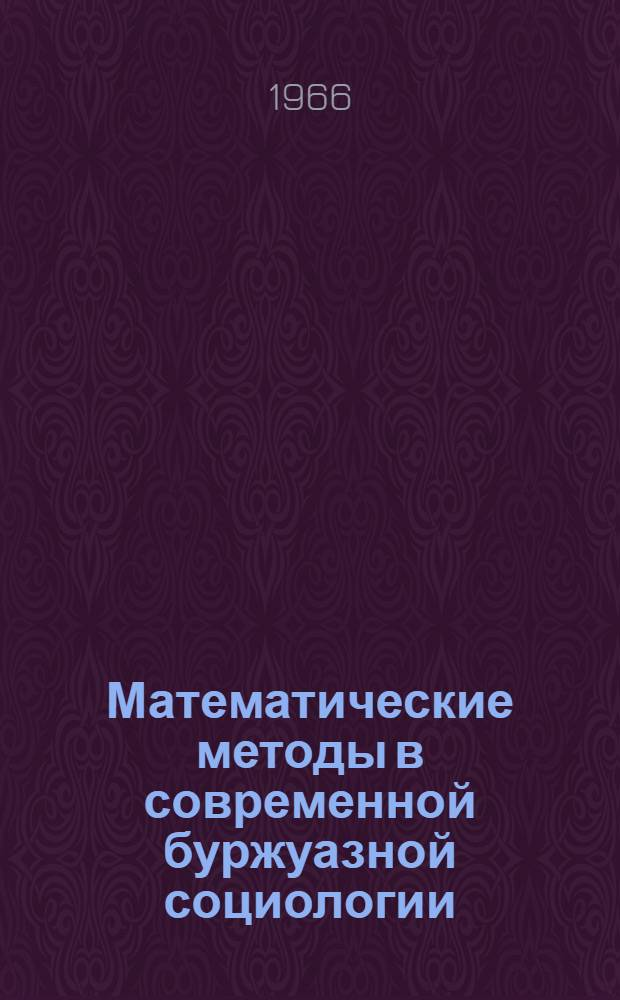 Математические методы в современной буржуазной социологии : Сборник статей