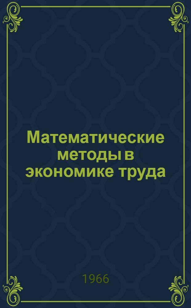 Математические методы в экономике труда : Сборник статей