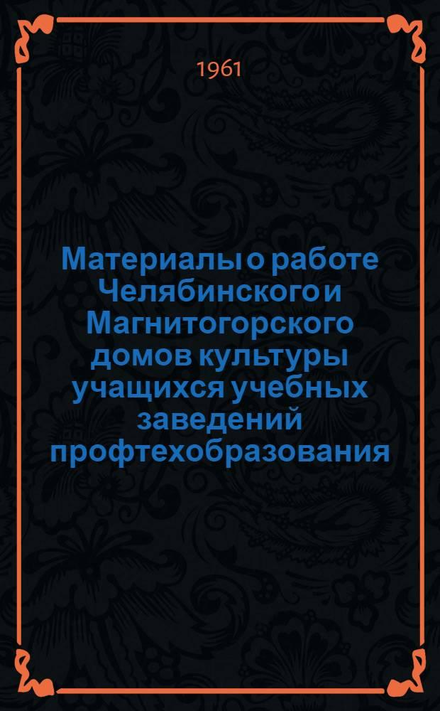 Материалы о работе Челябинского и Магнитогорского домов культуры учащихся учебных заведений профтехобразования