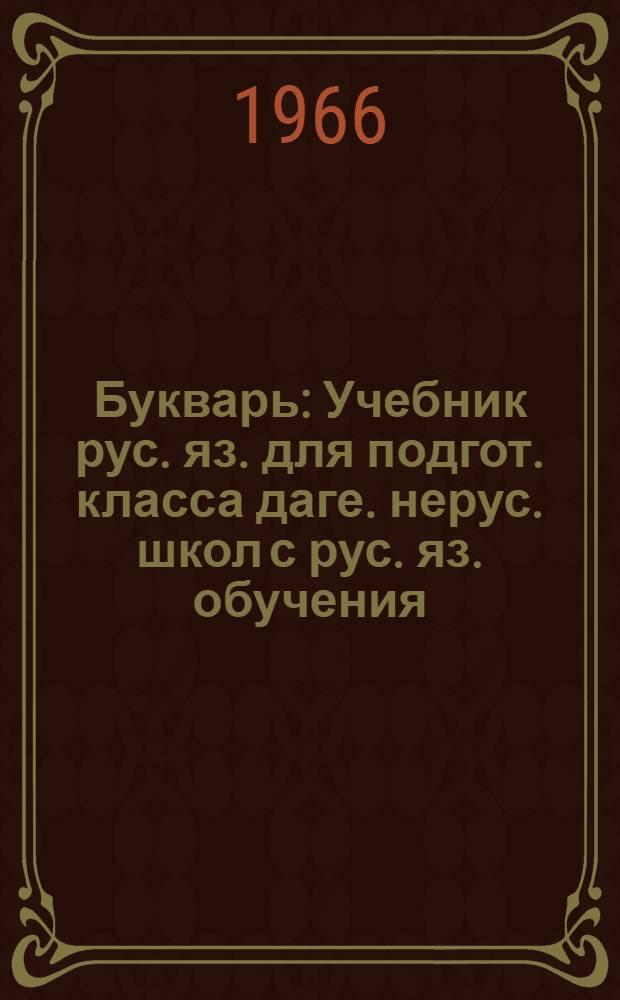 Букварь : Учебник рус. яз. для подгот. класса даге. нерус. школ с рус. яз. обучения