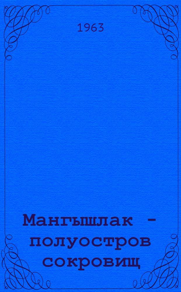 Мангышлак - полуостров сокровищ : Путевые очерки