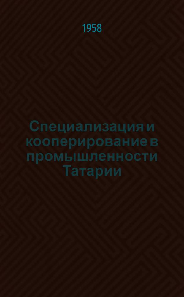 Специализация и кооперирование в промышленности Татарии