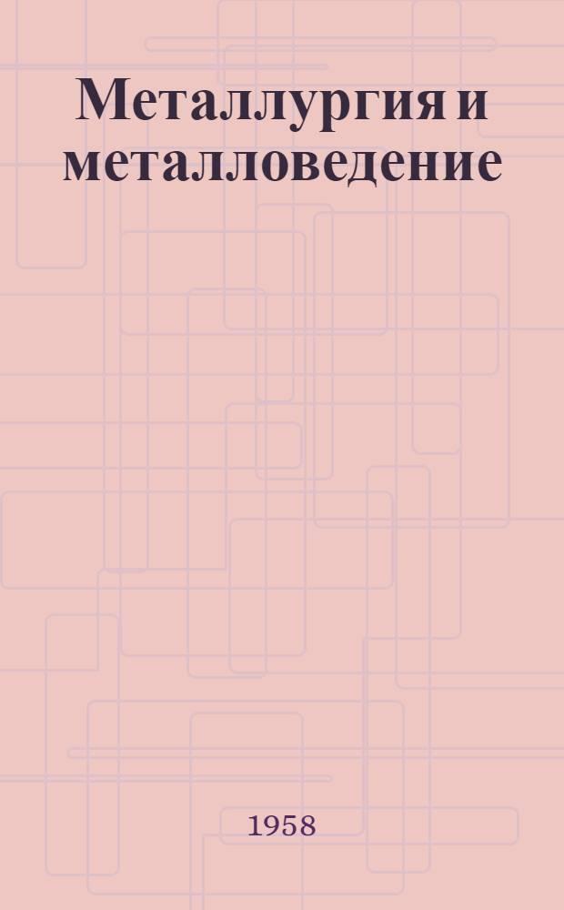 Металлургия и металловедение
