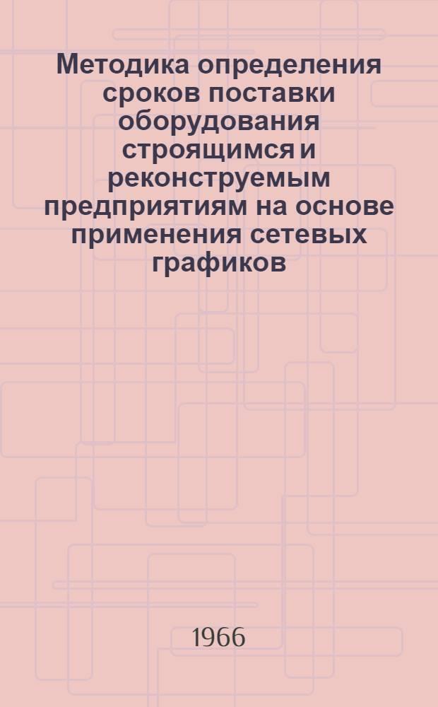 Методика определения сроков поставки оборудования строящимся и реконструемым предприятиям на основе применения сетевых графиков