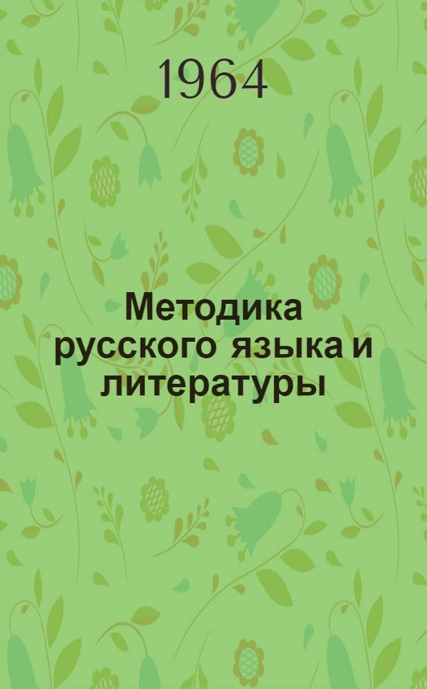 Методика русского языка и литературы : Сборник статей