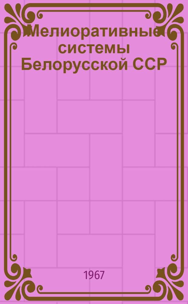Мелиоративные системы Белорусской ССР