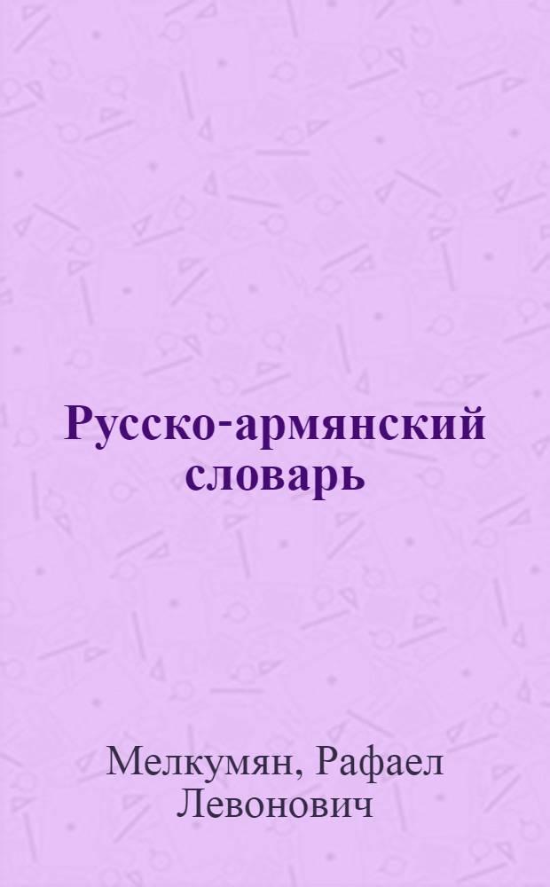 Русско-армянский словарь : (Около 10 000 слов) : Для сред. школы