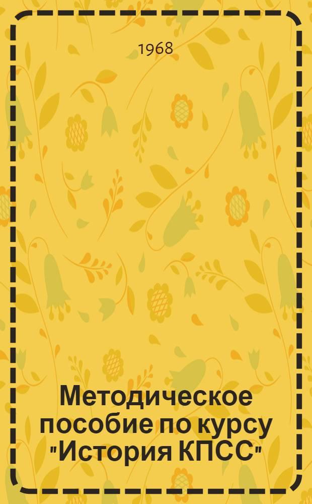 """Методическое пособие по курсу """"История КПСС"""""""