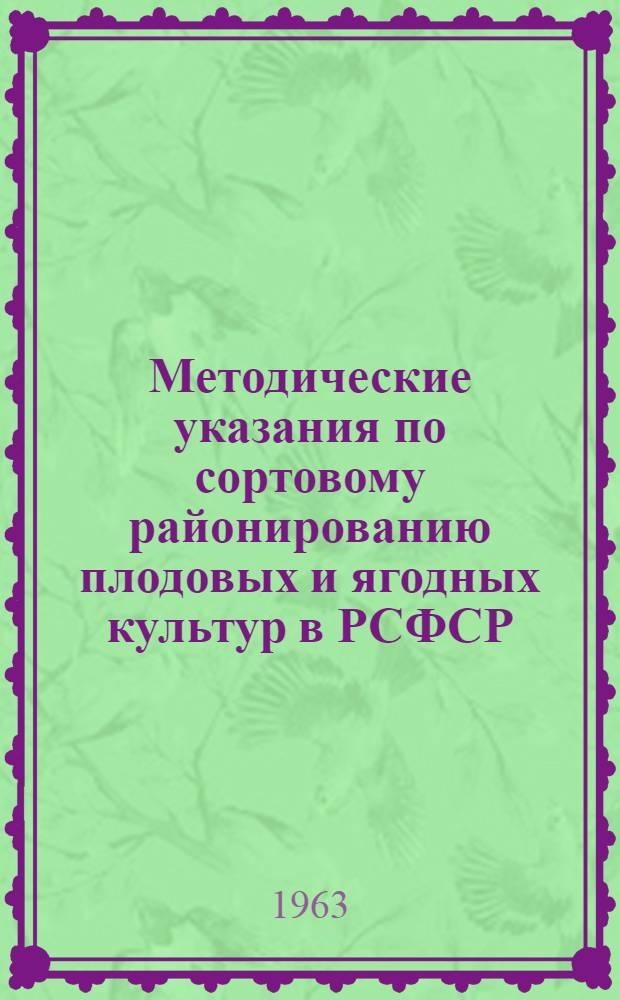 Методические указания по сортовому районированию плодовых и ягодных культур в РСФСР