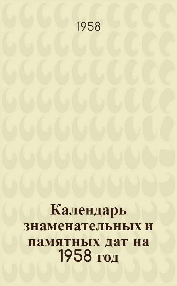 Календарь знаменательных и памятных дат на 1958 год : (По Дальнему Востоку)