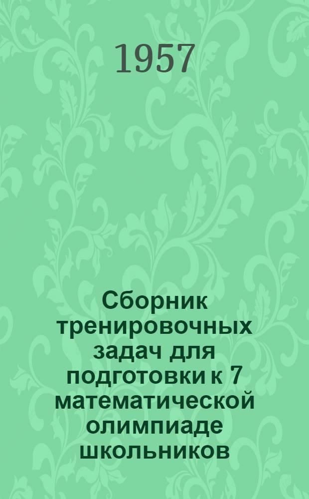 Сборник тренировочных задач для подготовки к 7 математической олимпиаде школьников