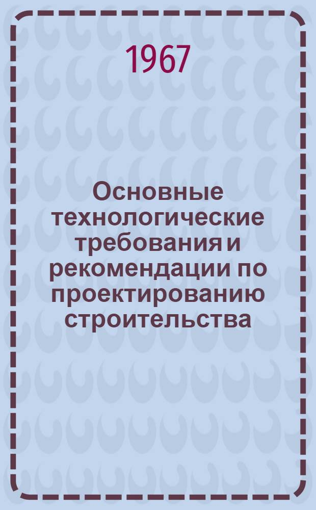 Основные технологические требования и рекомендации по проектированию строительства, механизации и эксплуатации животноводческих построек в колхозах и совхозах Якутской АССР