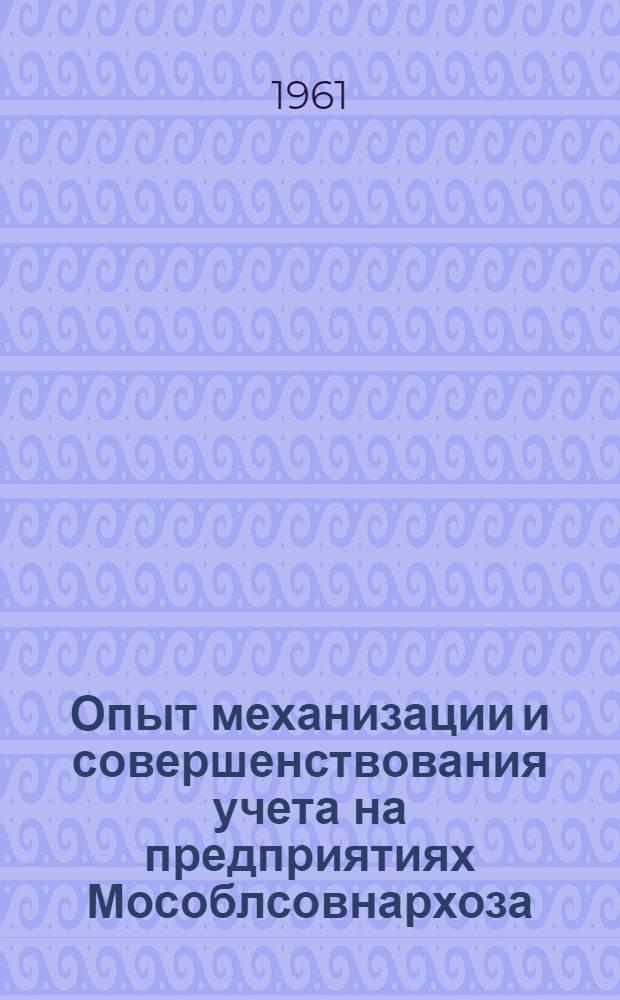Опыт механизации и совершенствования учета на предприятиях Мособлсовнархоза : (Сборник статей)