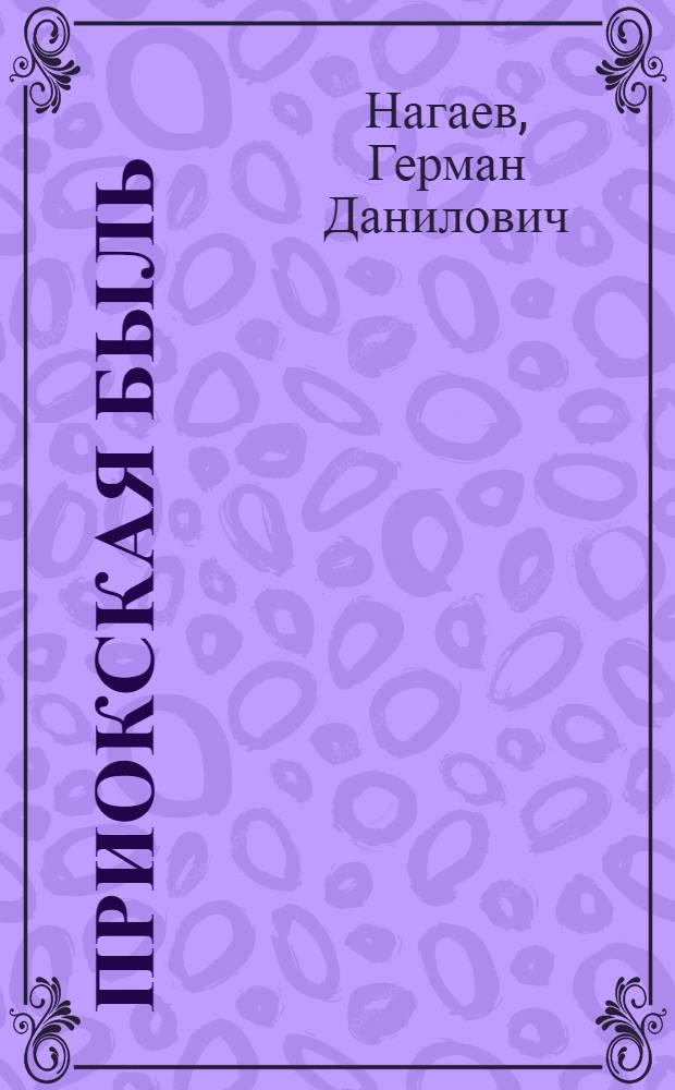 Приокская быль : Роман