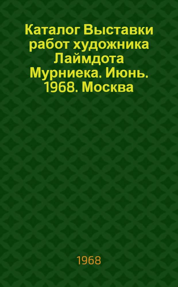 Каталог Выставки работ художника Лаймдота Мурниека. Июнь. 1968. Москва