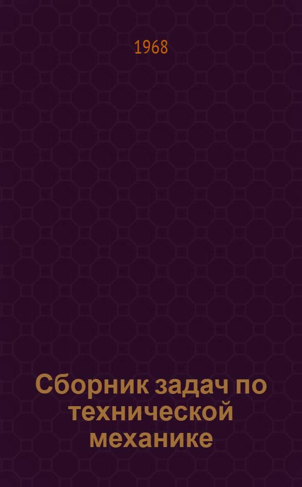 Сборник задач по технической механике : Для техникумов
