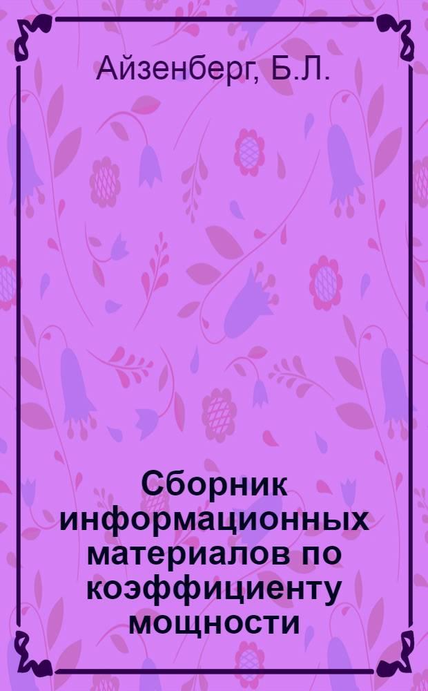 Сборник информационных материалов по коэффициенту мощности (cosψ)
