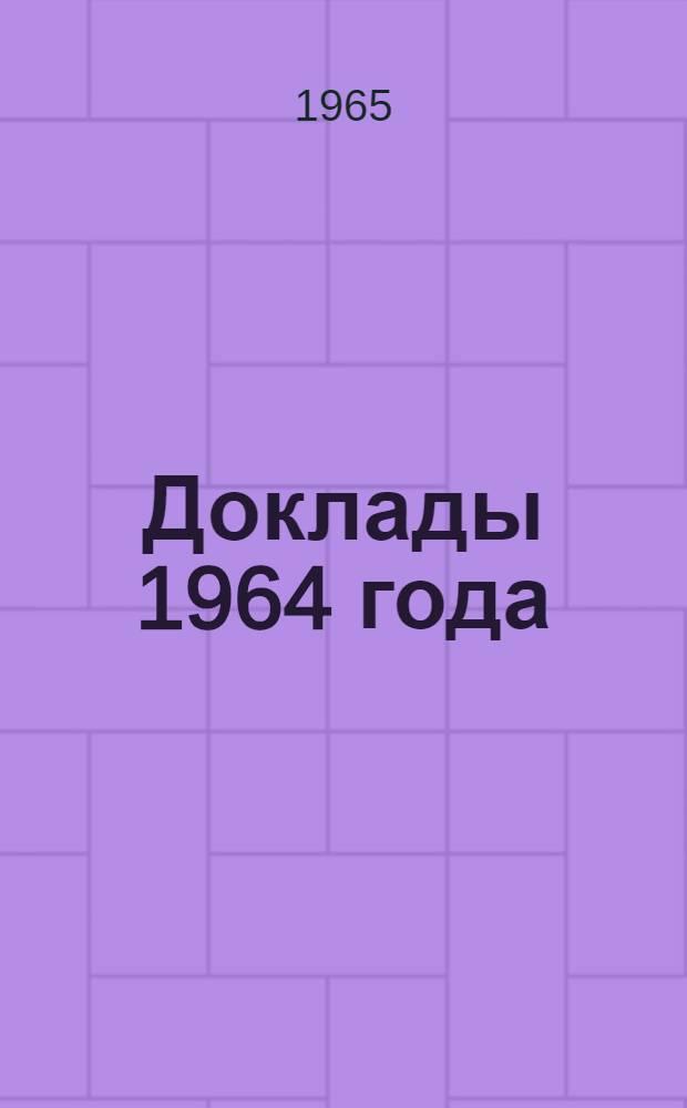 Доклады 1964 года