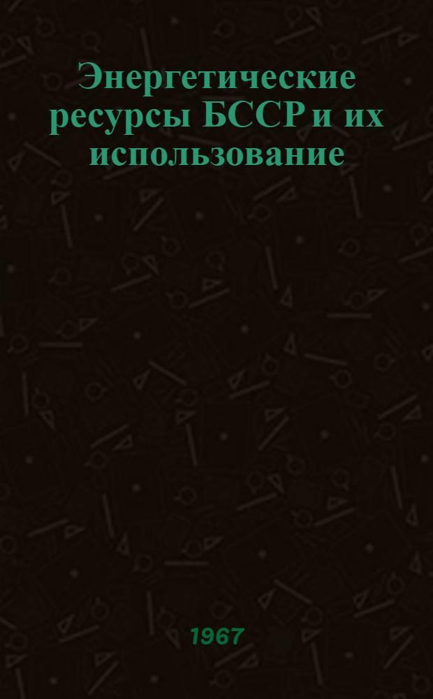 Энергетические ресурсы БССР и их использование : Библиогр. указатель. 1922-1965
