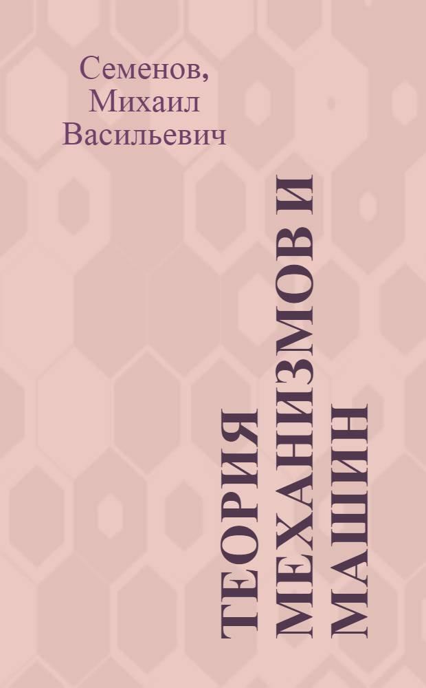 Теория механизмов и машин : Кинеостатика механизмов : Письм. лекции