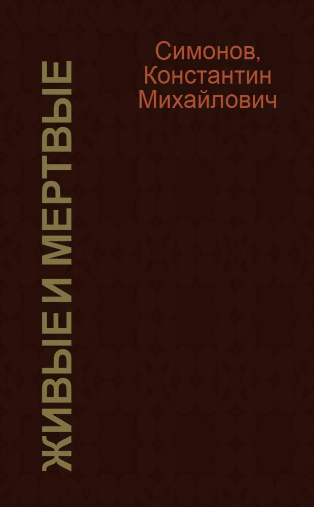 Живые и мертвые : Роман