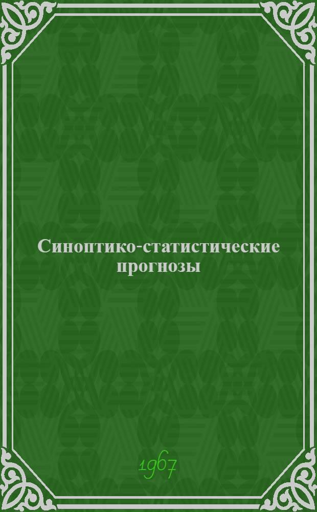 Синоптико-статистические прогнозы : Сборник статей