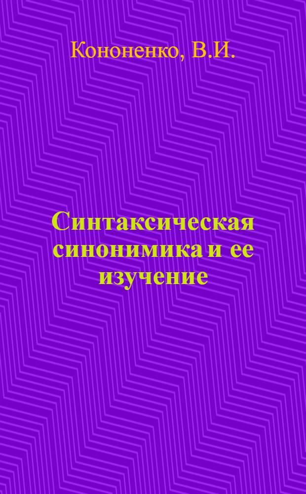 Синтаксическая синонимика и ее изучение : (Метод. письмо)