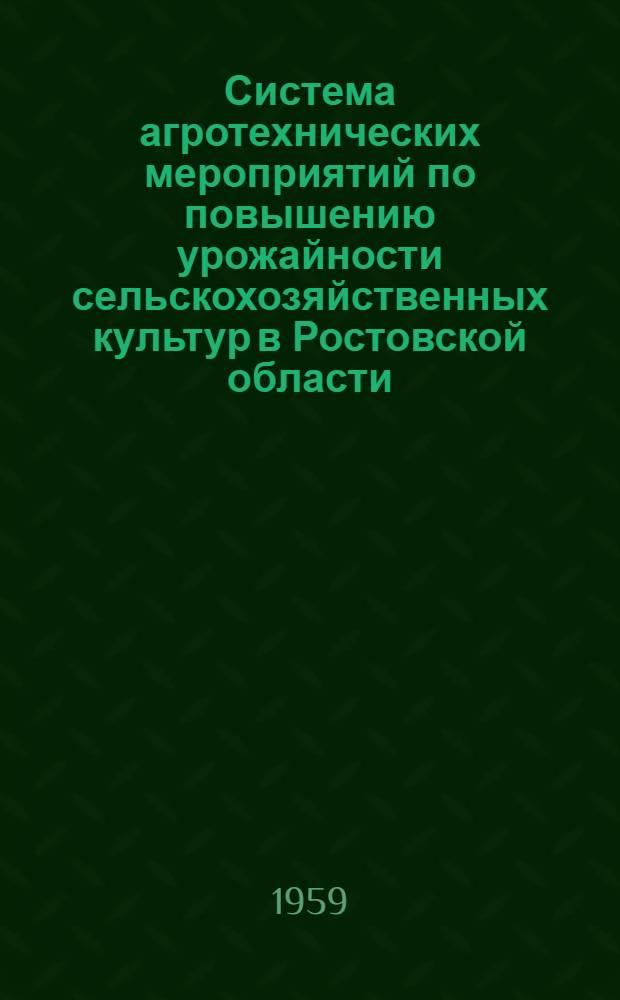 Система агротехнических мероприятий по повышению урожайности сельскохозяйственных культур в Ростовской области