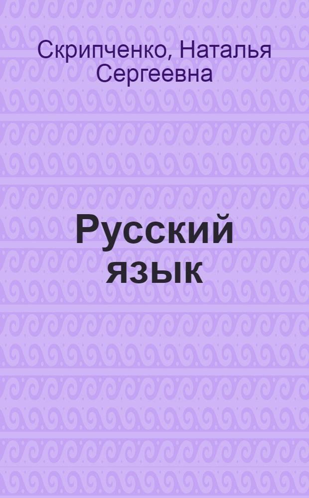 Русский язык : Учебник для IV класса балкар. школ