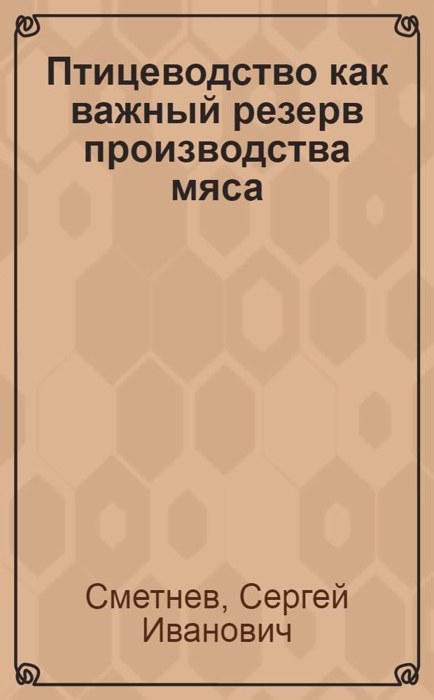 Птицеводство как важный резерв производства мяса : (Стенограмма лекции, прочит. на семинаре-совещании по вопросам пропаганды с.-х. знаний)