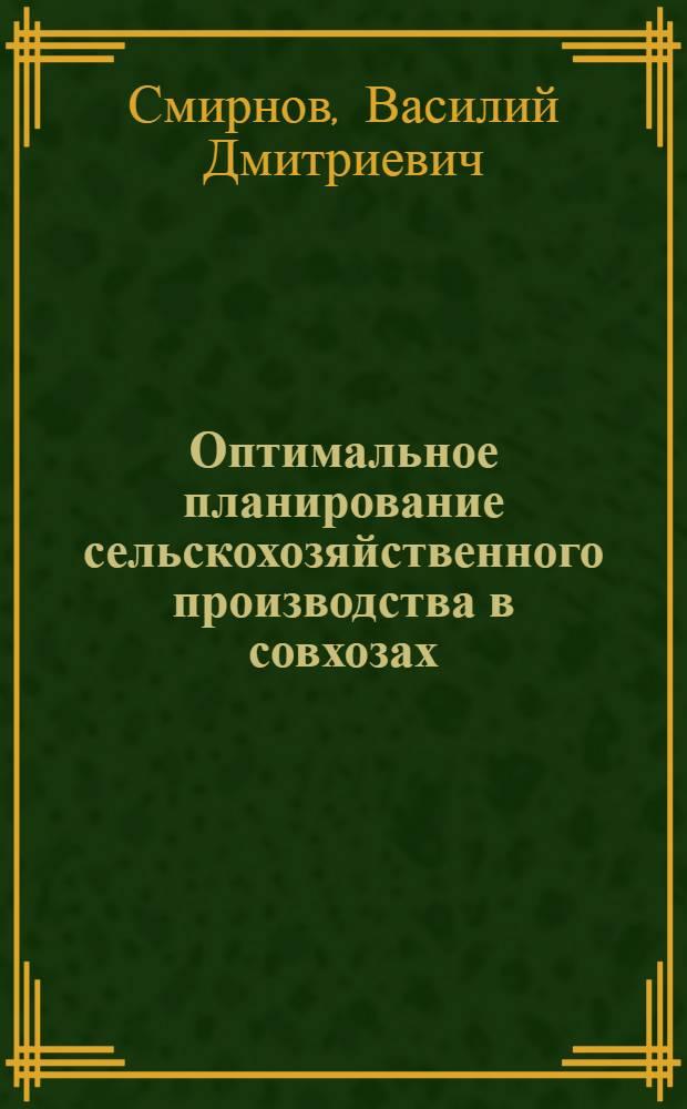 Оптимальное планирование сельскохозяйственного производства в совхозах : (Некоторые вопросы методики)