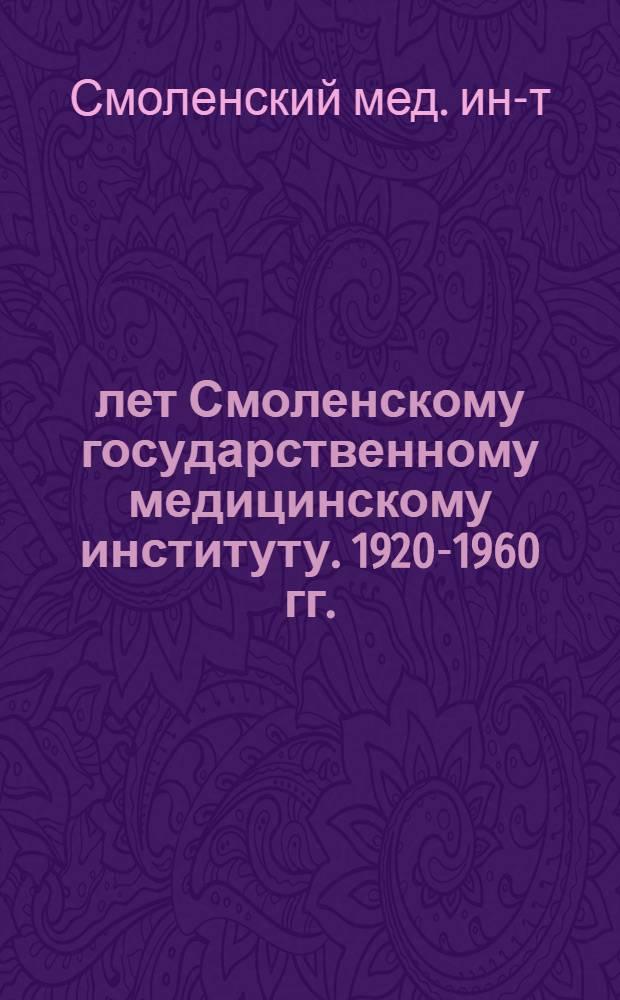 40 лет Смоленскому государственному медицинскому институту. 1920-1960 гг. : Сборник статей