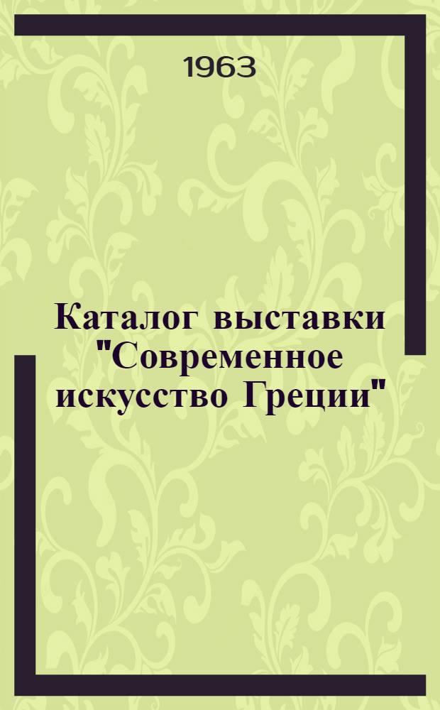 """Каталог выставки """"Современное искусство Греции"""""""