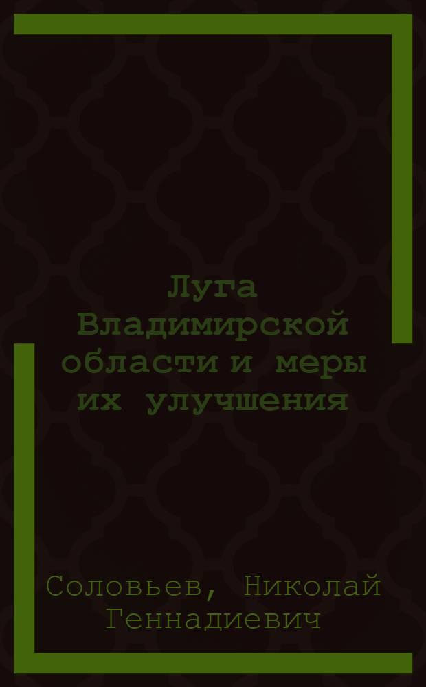 Луга Владимирской области и меры их улучшения