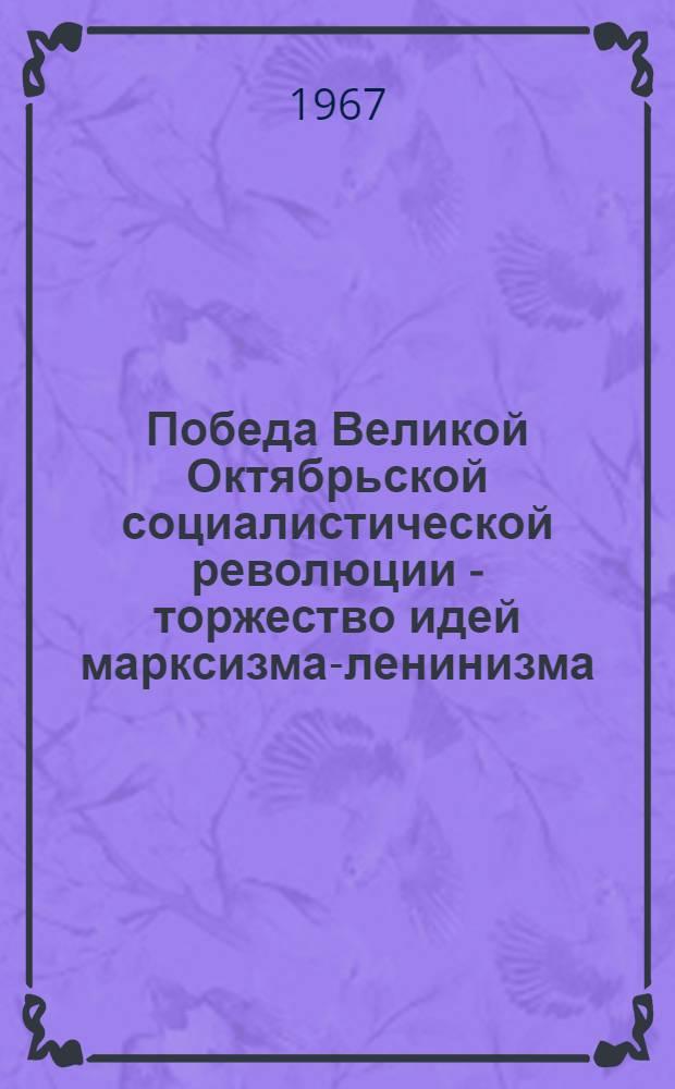 Победа Великой Октябрьской социалистической революции - торжество идей марксизма-ленинизма