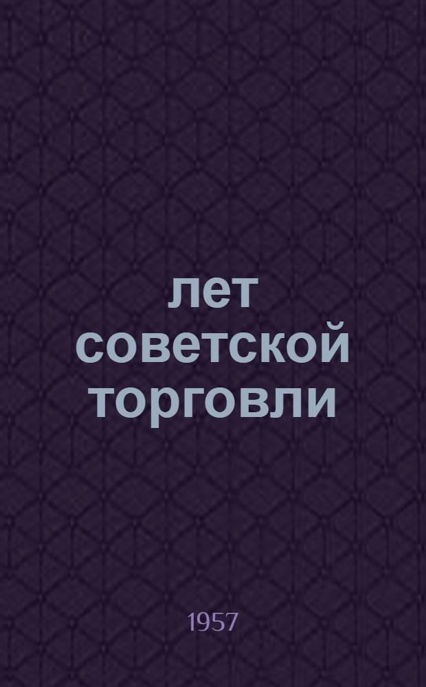40 лет советской торговли : Сборник статей