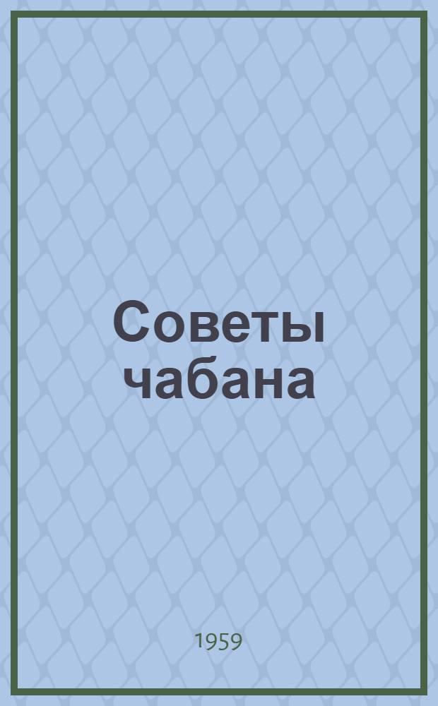 Советы чабана