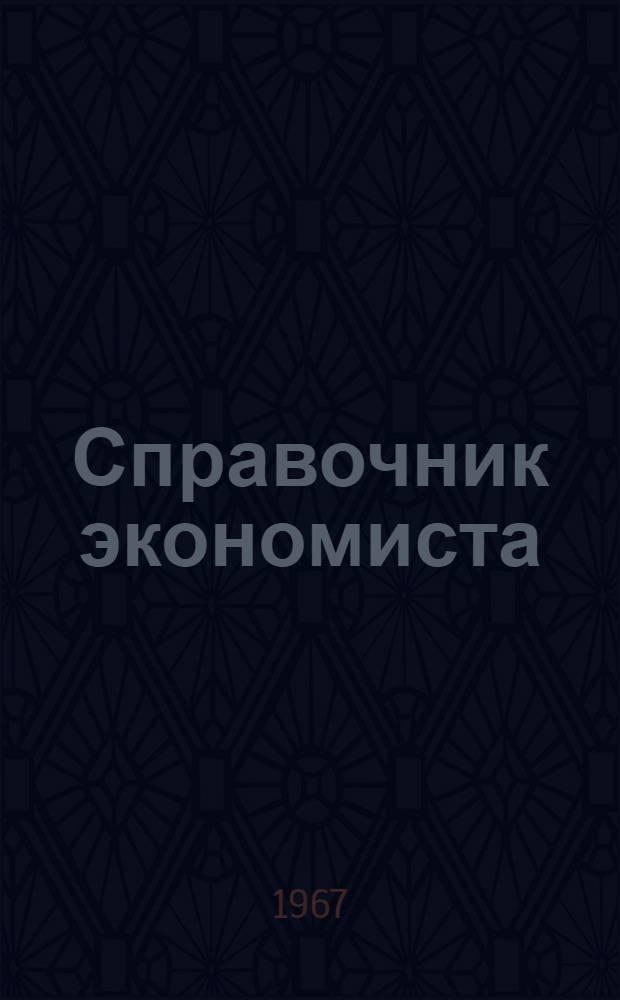 Справочник экономиста (по планированию в колхозах и совхозах)